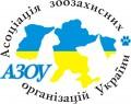 Асоціація зоозахисних організацій України (АЗОУ)